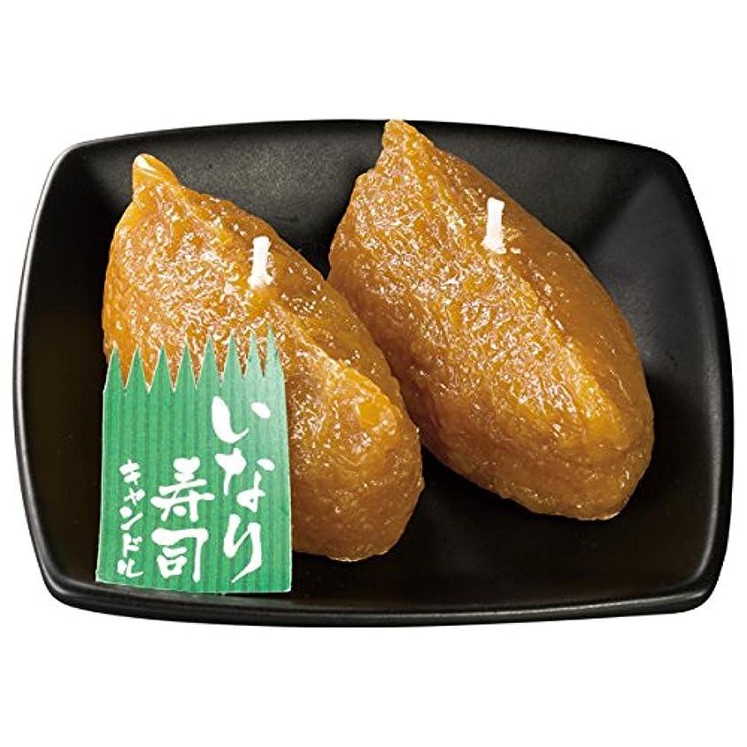 些細葉っぱ帝国主義いなり寿司キャンドル