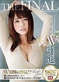 THE FINAL 吉沢明歩AV引退 エスワン ナンバーワンスタイル [DVD]
