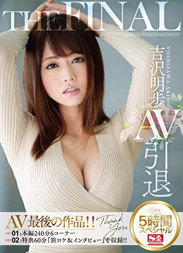 吉沢明歩(AV女優)