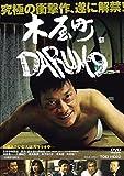 木屋町DARUMA[DVD]