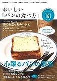 リンネル特別編集 おいしい「パンの食べ方」 (e-MOOK) 画像