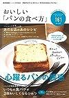 リンネル特別編集 おいしい「パンの食べ方」 (e-MOOK)