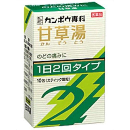 (医薬品画像)「クラシエ」漢方甘草湯エキス顆粒SII