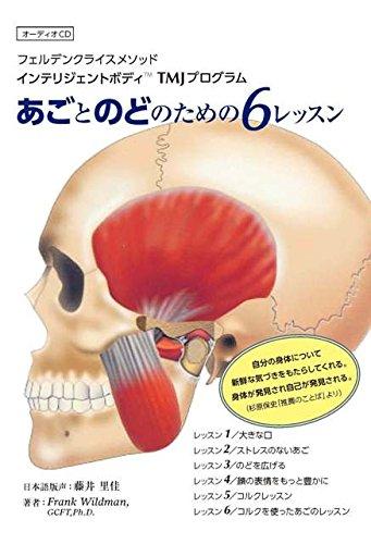 フェルデンクライスメソッド インテリジェントボディTMJ(顎関節)プログラムCD あごとのどのための6レッスン (<CD>)