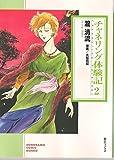 チャネリング体験記 (2) (ソノラマコミック文庫)