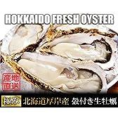 【冬ギフト 北海道厚岸産 生牡蠣 殻付き 希少な3Lサイズ 10個 (150g~200g/1個) 軍手・カキナイフ付】 満天☆青空レストランでご紹介された厚岸の極上牡蠣! 世界中の食通をうならせる海のミルク。創業70年を誇る厚岸の牡蠣漁師より直送します。時にはギフトに、時には自分へのご褒美をちょっと贅沢に。 (10個)