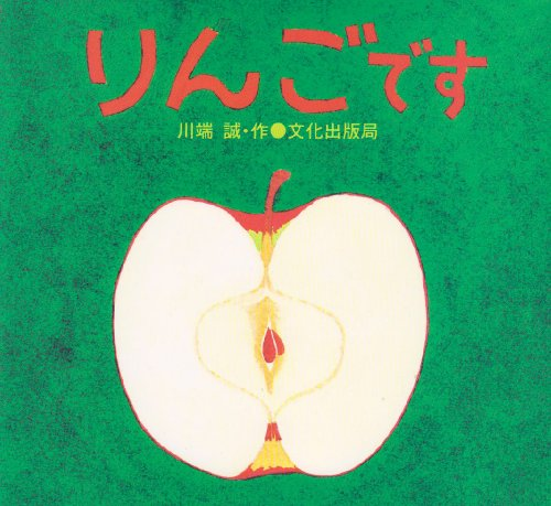 りんごです
