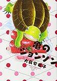 亀のジョンソン / 大島 安希子 のシリーズ情報を見る