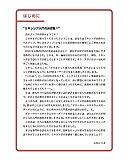 音圧アップのためのDTMミキシング入門講座! (DVD-ROM付) 画像