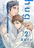 hug【単話売】 2 (aQtto!)