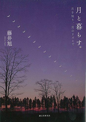 月と暮らす。: 〜月を知り、月のリズムで〜の詳細を見る