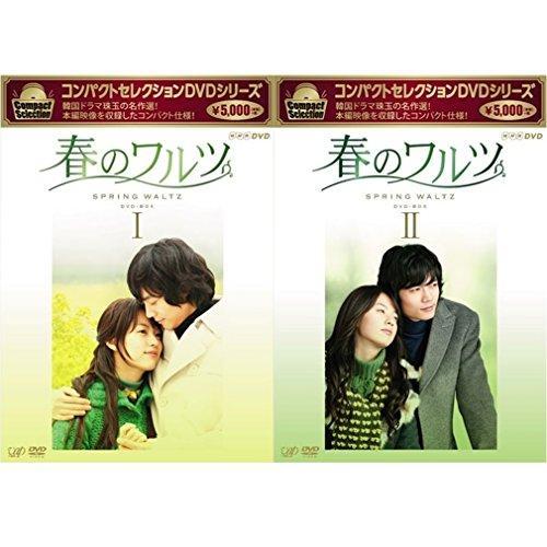 コンパクトセレクション 春のワルツ DVD-BOX 全2巻セット【NHKスクエア限定商品】
