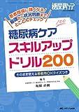 糖尿病ケア スキルアップドリル200: 患者指導に強くなる!  基礎から状況判断までとことんチェック (糖尿病ケア2010年秋季増刊)