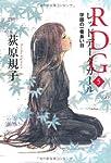 RDG5  レッドデータガール  学園の一番長い日 (カドカワ銀のさじシリーズ)