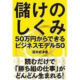 儲けのしくみ──50万円からできるビジネスモデル50
