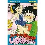 ハートキャッチいずみちゃん 2 (月刊マガジンコミックス)