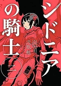 [弐瓶勉]のシドニアの騎士(2) (アフタヌーンコミックス)