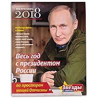 """2018壁カレンダー"""" Vladimir Putin大統領はロシアの"""" (ロシア言語でのみ)。"""