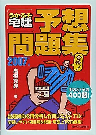 うかるぞ宅建予想問題集〈2007年版〉 (QP books)