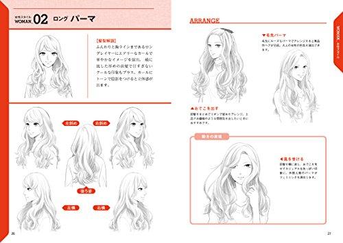 マンガキャラの髪型資料集 (KOSAIDOマンガ工房)
