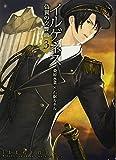 イルゲネス~偽翼の交響曲~ 3 (マッグガーデンコミックス アヴァルスシリーズ)