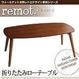 ウォールナット北欧レトロデザイン家具シリーズ remot. レモット/折りたたみローテーブル