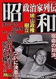 昭和政治家列伝 鳩山政権樹立 (SP WIDE Pocket)