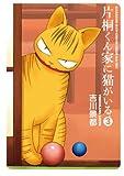 片桐くん家に猫がいる 3巻 (バンチコミックス)