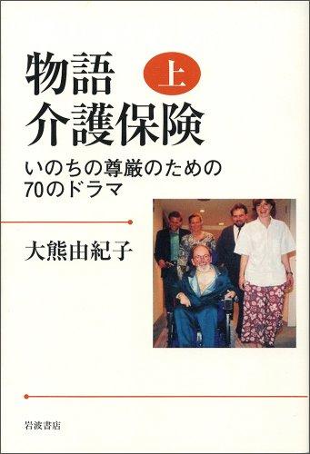 物語 介護保険(上)――いのちの尊厳のための70のドラマの詳細を見る