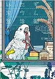 いたずらオウムの生活雑記2019