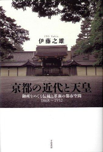 京都の近代と天皇――御所をめぐる伝統と革新の都市空間一八六八‾一九五二の詳細を見る