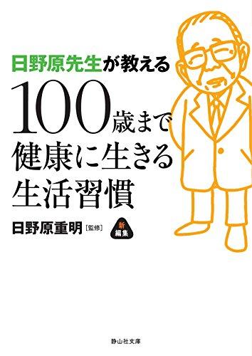 日野原先生が教える100歳まで健康に生きる生活習慣 (静山社文庫)