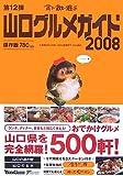 山口グルメガイド 2008 (食う・飲む・遊ぶ)