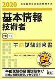 2020 基本情報技術者 午前試験対策書 (試験対策書シリーズ)
