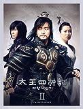 太王四神記 スタンダードDVD BOX II[DVD]
