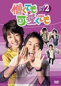 憎くても可愛くても DVD-BOX 2