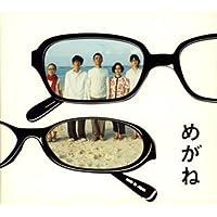 映画「めがね」オリジナル・サウンドトラック