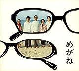 映画「めがね」オリジナル・サウンドトラック 画像