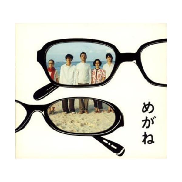 映画「めがね」オリジナル・サウンドトラックの商品画像