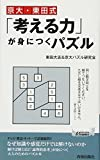京大・東田式「考える力」が身につくパズル (青春新書PLAYBOOKS)