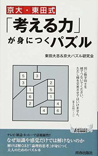 京大・東田式「考える力」が身につくパズル (青春新書PLAYBOOKS)の詳細を見る