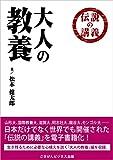 伝説の講義 「大人の教養」 (ごきげんビジネス出版)
