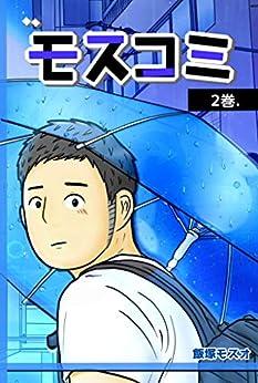 [飯塚モスオ]のモスコミ(2): ゲイの4コマ漫画モスコミです。