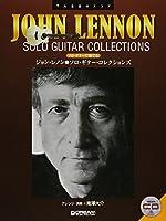 ソロ・ギターで奏でる ジョン・レノン/ソロ・ギター・コレクションズ 模範演奏CD付 永久保存版ベスト曲集