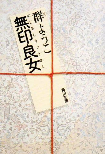 無印良女(むじるしりょうひん) (角川文庫)の詳細を見る