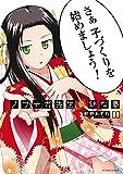 ★【100%ポイント還元】【Kindle本】ノブナガ先生の幼な妻 : 1 (アクションコミックス)特価!