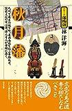 秋月藩 (シリーズ藩物語)