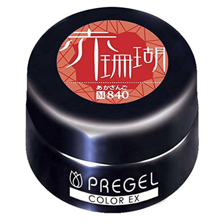 皮適度に精査PRE GEL カラーEX 赤珊瑚840