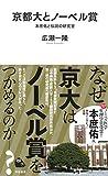京都大とノーベル賞: 本庶佑と伝説の研究室 (河出新書)