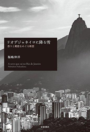 リオデジャネイロに降る雪――祭りと郷愁をめぐる断想 / 福嶋 伸洋